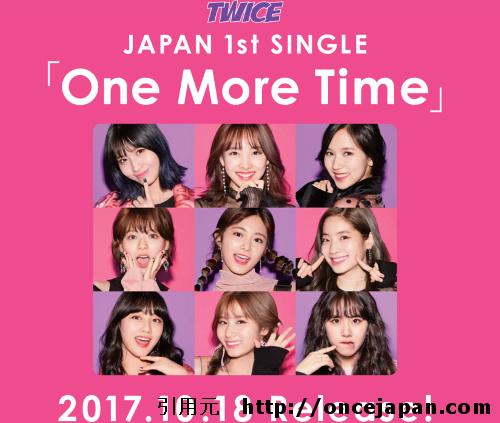 TWICEトゥワイス 新曲 One More Time