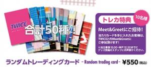 TWICE トレーディングカード