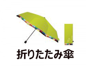 TWICE 傘