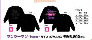 TWICE セーター
