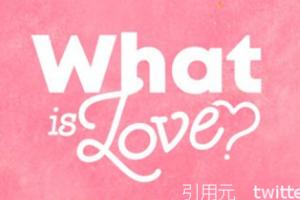 what is love 歌詞 意味 MV