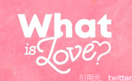 what is love 歌詞 意味 MV