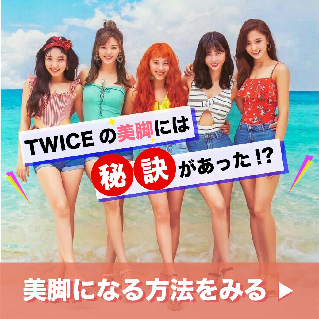 twice 靴 cm