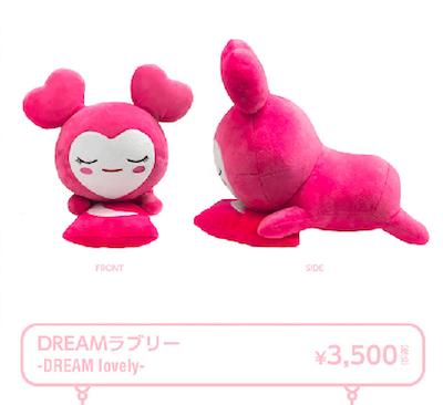 #Dreamday ぬいぐるみ