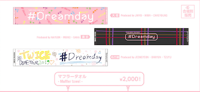 #Dreamday タオル