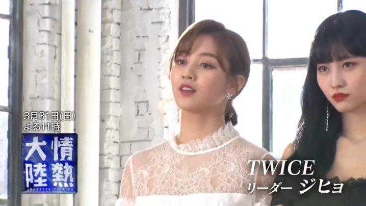 twice ジヒョテレビ